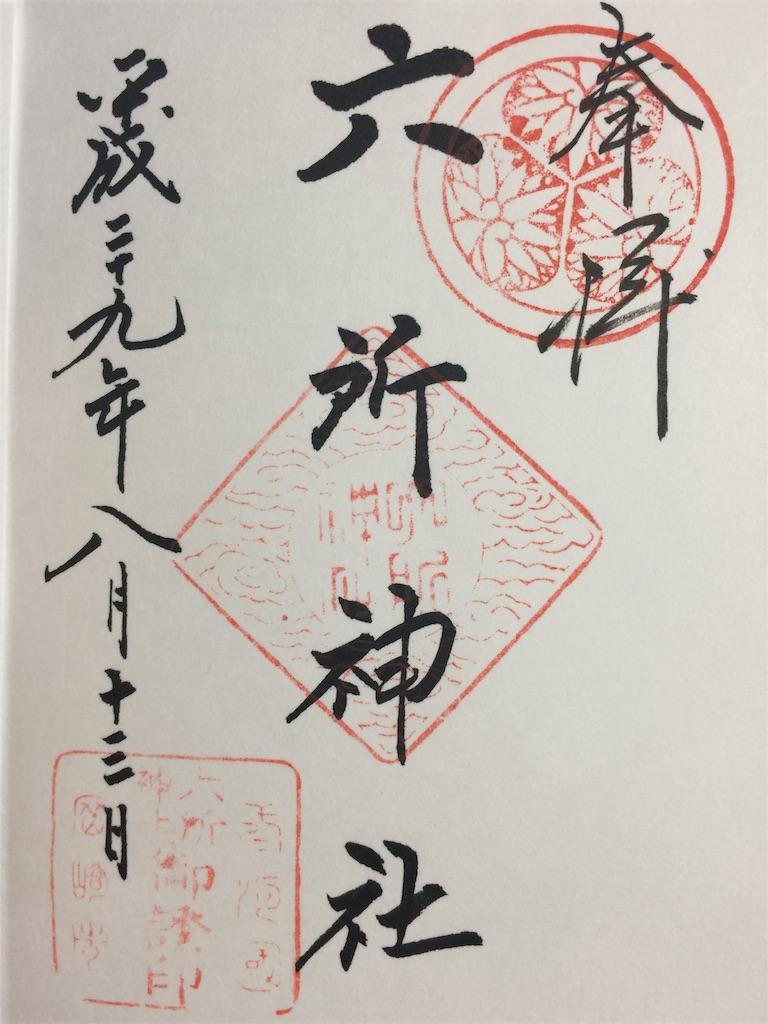 f:id:toshi0805:20170814192023j:image