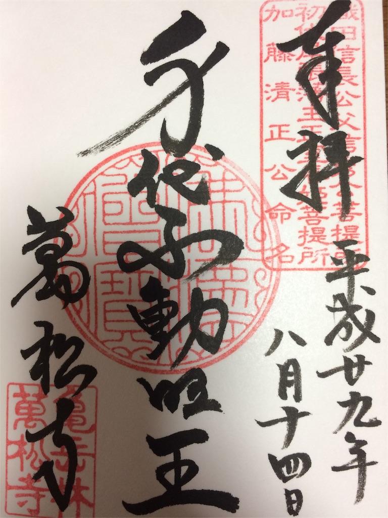 f:id:toshi0805:20170815080709j:image