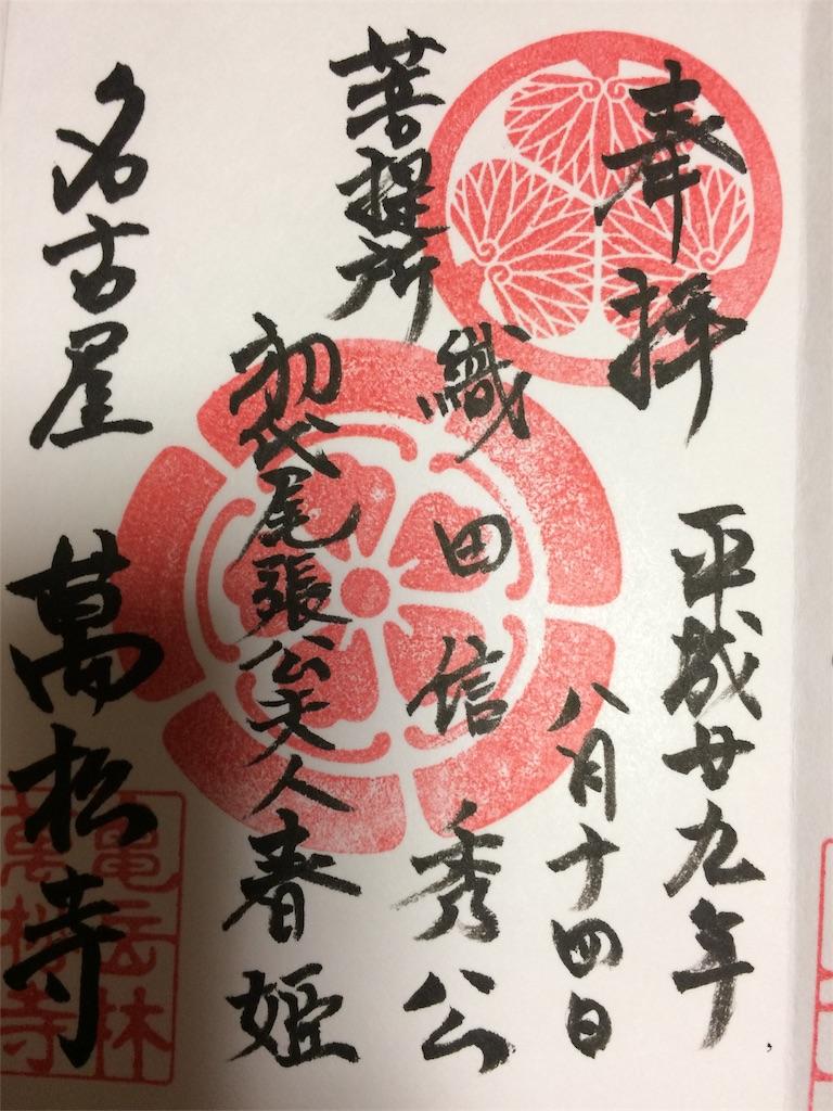 f:id:toshi0805:20170815080725j:image