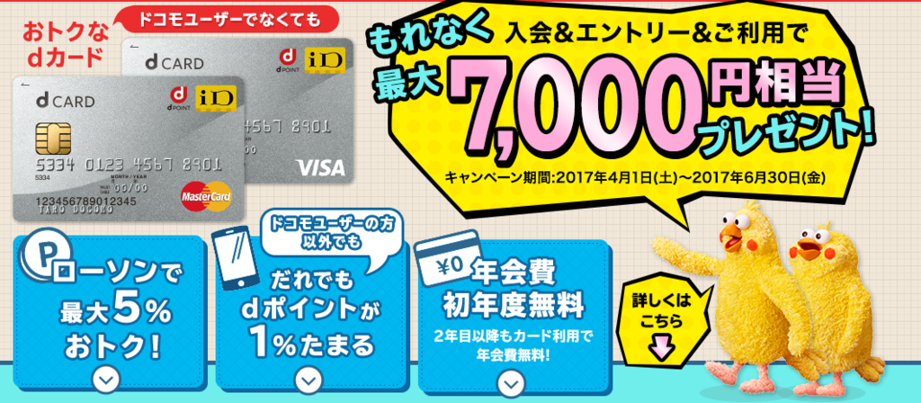 f:id:toshi0809:20170411191920p:plain