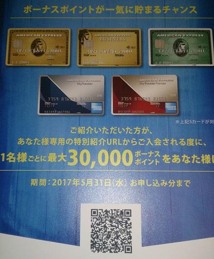 f:id:toshi0809:20170415005026j:plain
