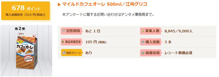 f:id:toshi0809:20170429170705p:plain