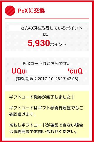 f:id:toshi0809:20170429194508p:plain