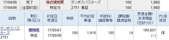 f:id:toshi0809:20170501140652p:plain