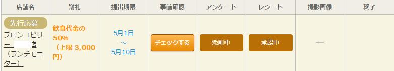 f:id:toshi0809:20170506175427p:plain