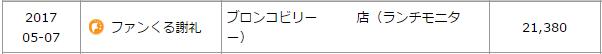 f:id:toshi0809:20170507200456p:plain