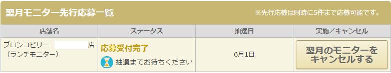 f:id:toshi0809:20170523112456p:plain
