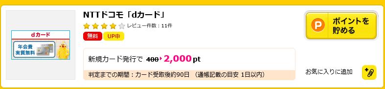 f:id:toshi0809:20170610113455p:plain