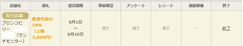 f:id:toshi0809:20170611073132p:plain