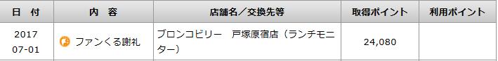 f:id:toshi0809:20170702221742p:plain
