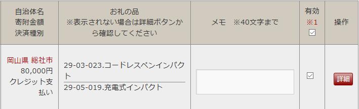 f:id:toshi0809:20170709101154p:plain