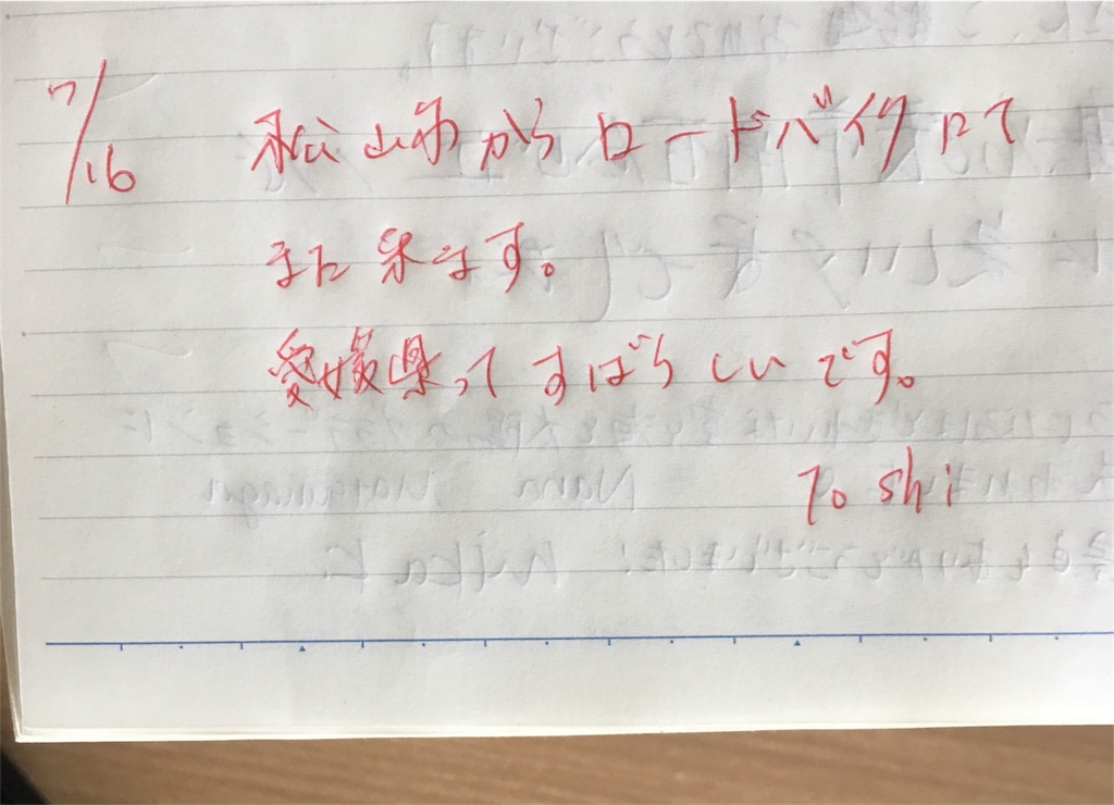 f:id:toshi1135:20170716083106j:image