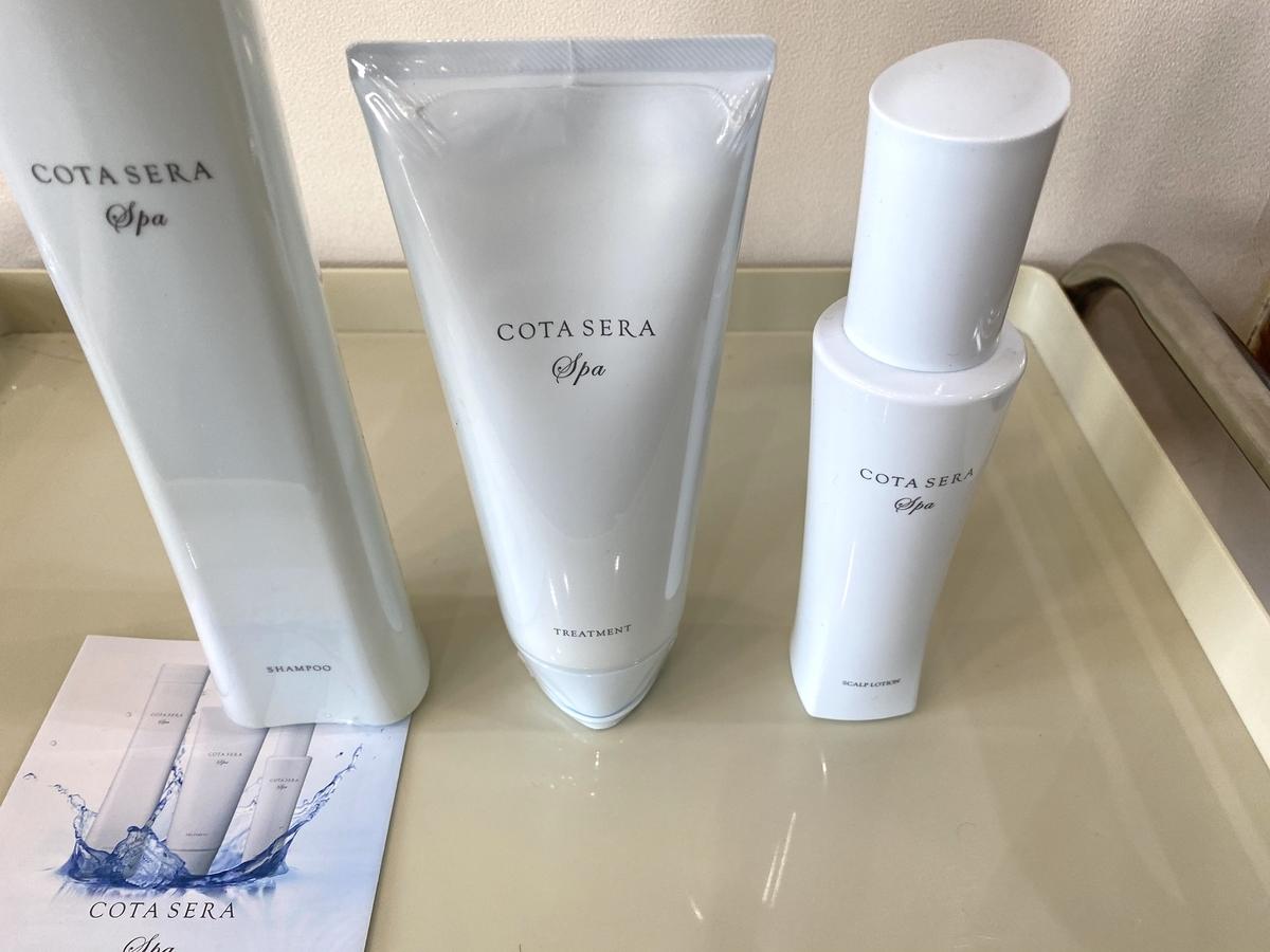 コタセラスパシャンプー、コタセラスパトリートメント、コタセラスパ育毛剤が置いてある
