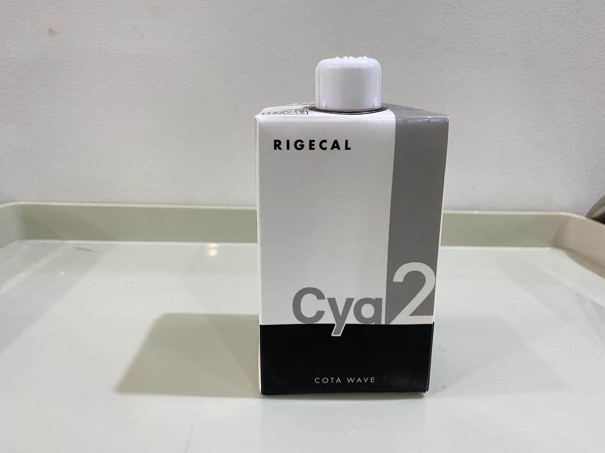 コタウェーブ リジカル Cya 2(Cya-hi 1、Cya-md 1共通2液)システアミン系カーリング液