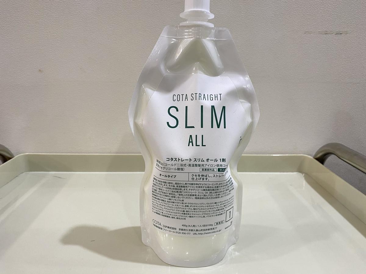 コタストレート スリム オール 1剤