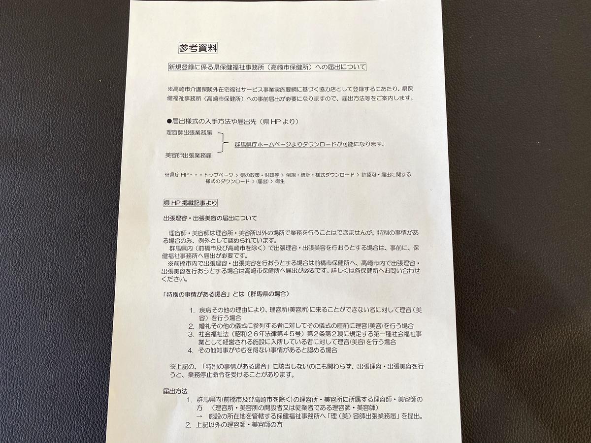 市の出張美容サービス事業の書類