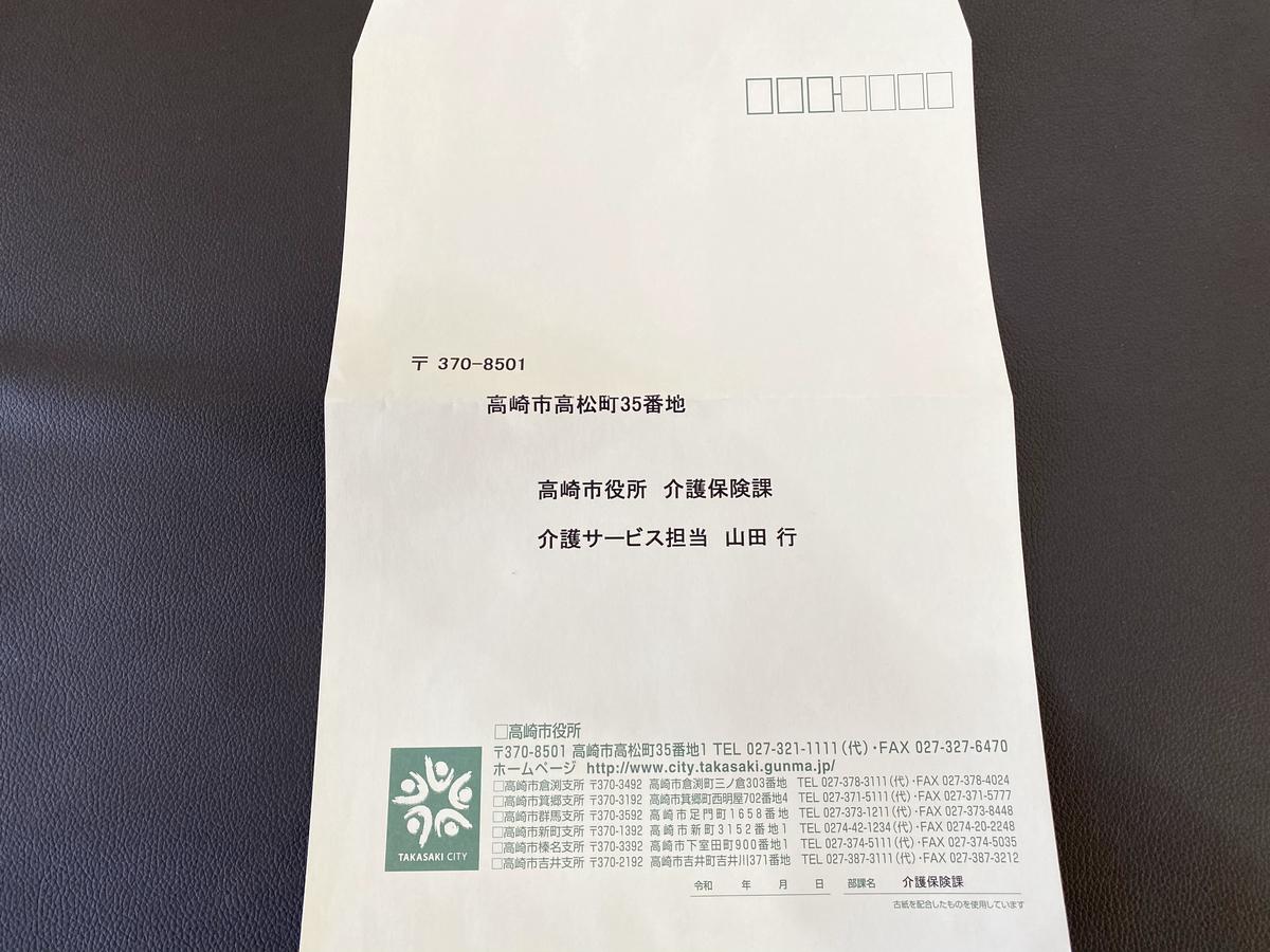 市の出張美容サービス事業の書類返信用封筒