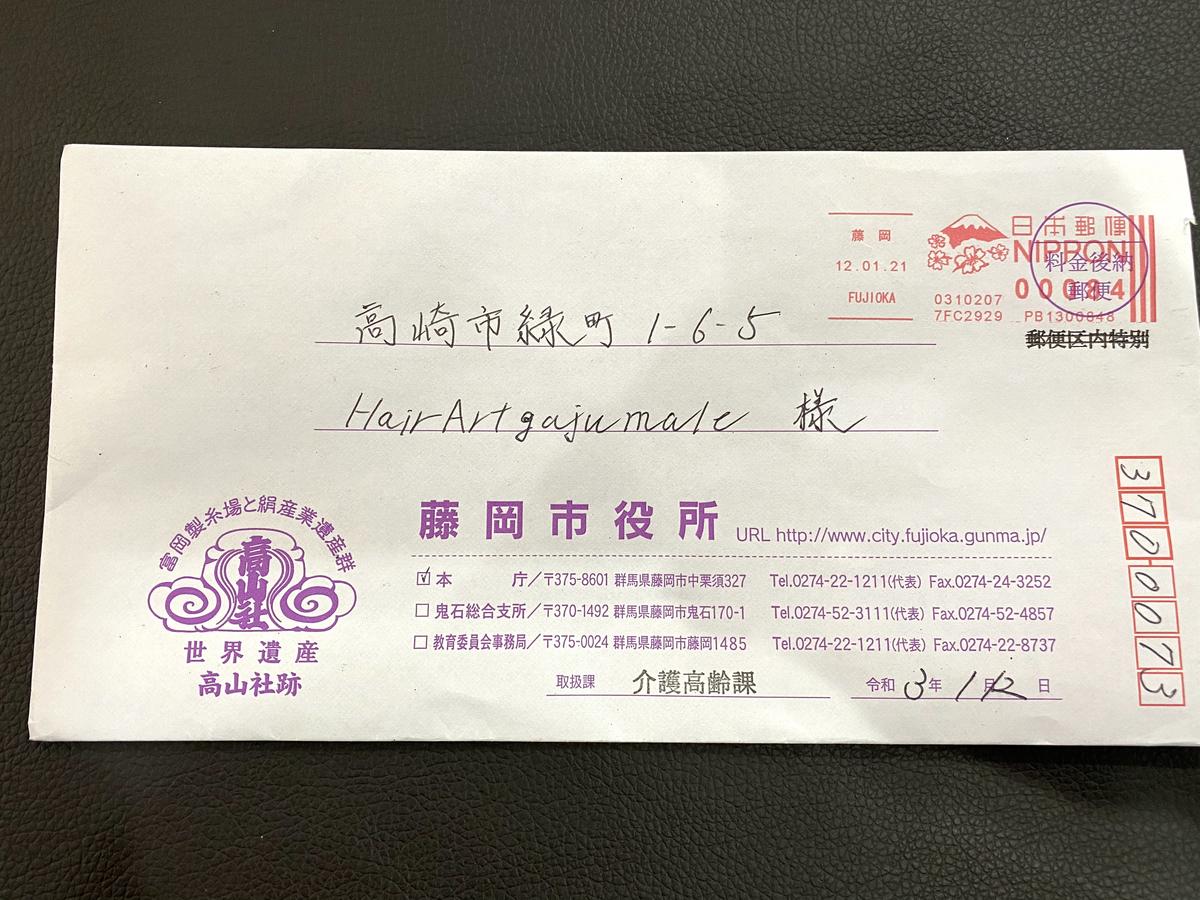 藤岡市役所封筒