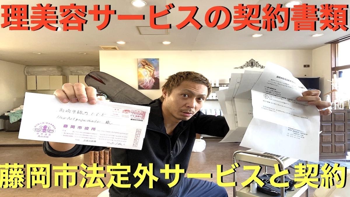 【藤岡市法定外サービスと契約】理美容サービスの契約書類