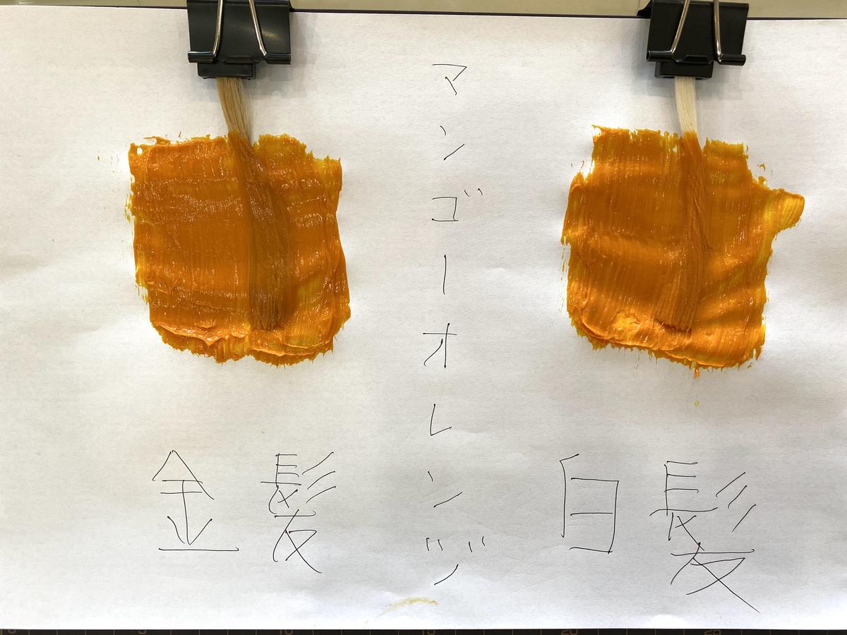 エンシェールズカラーバターのマンゴーオレンジで金髪と白髪に染めていきます。
