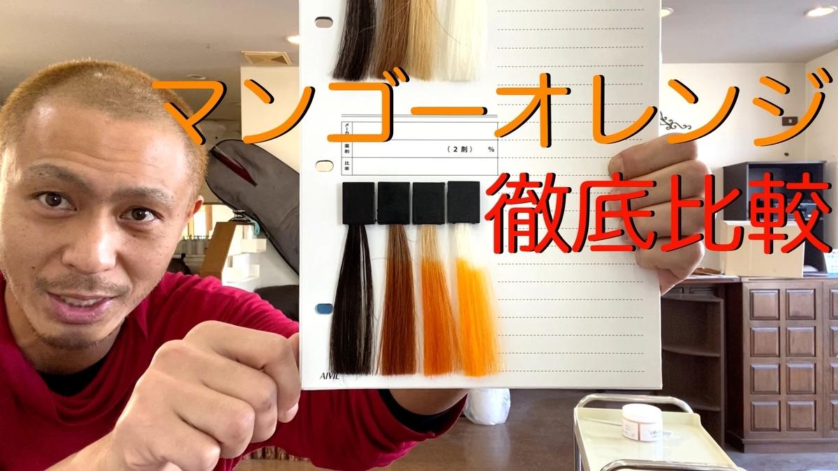 エンシェールズカラーバターのマンゴーオレンジを徹底検証!