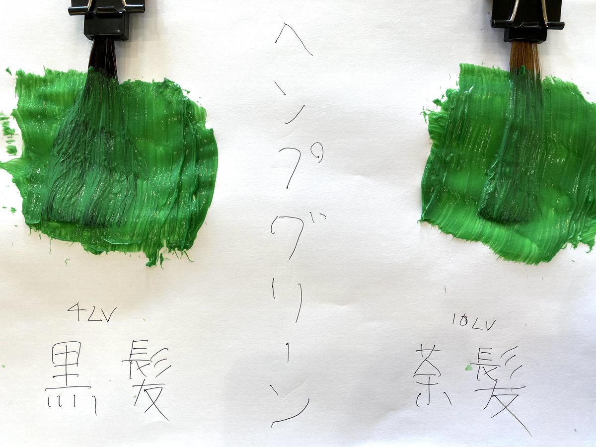 画面左が黒髪で画面右が茶髪の毛束にヘンプグリーンで染めてます。