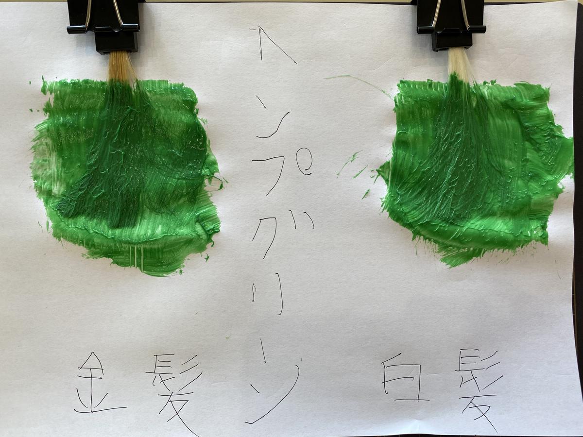 エンシェールズカラーバターのヘンプグリーンで金髪と白髪に染めていきます。