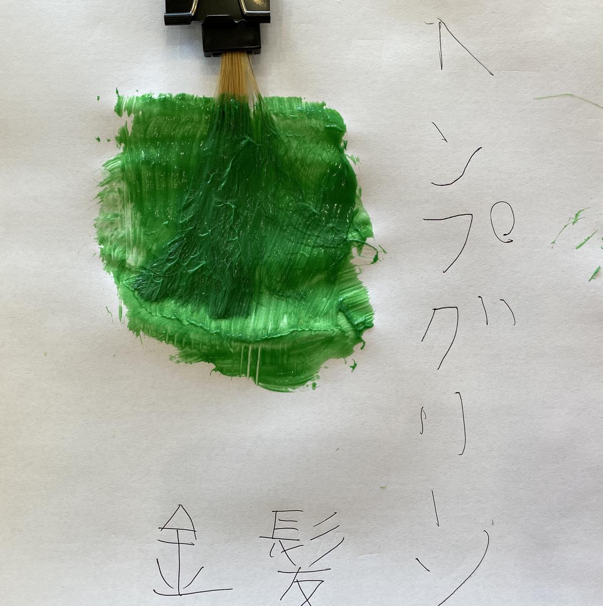 ヘンプグリーンで染めてる最中の金髪の毛束