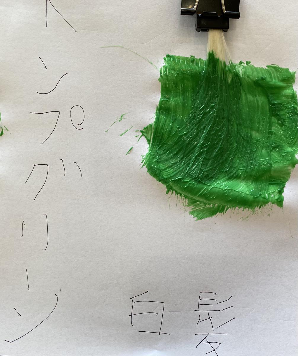 ヘンプグリーンで染めてる最中の白髪の毛束
