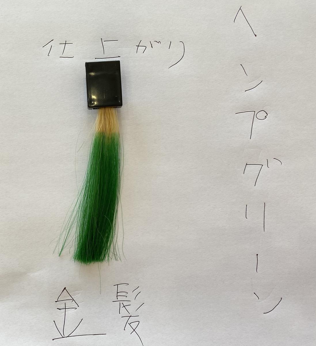 ヘンプグリーンで染めた後の金髪の毛束