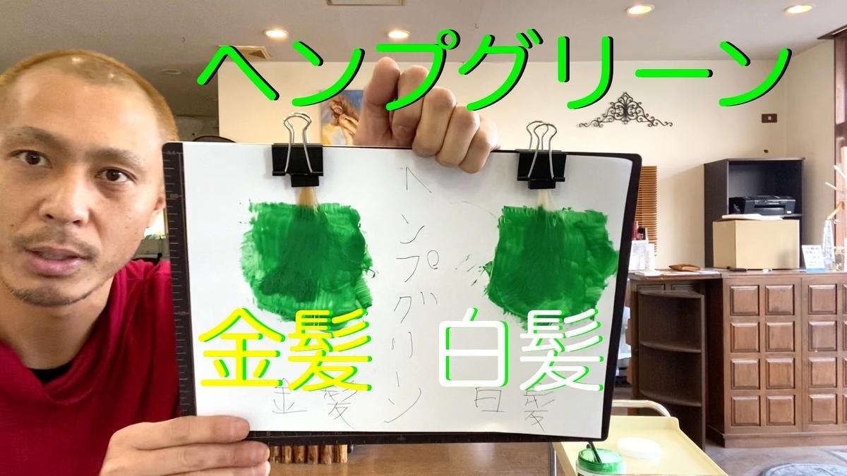 【カラーバター ヘンプグリーン】金髪と白髪に染め比べ