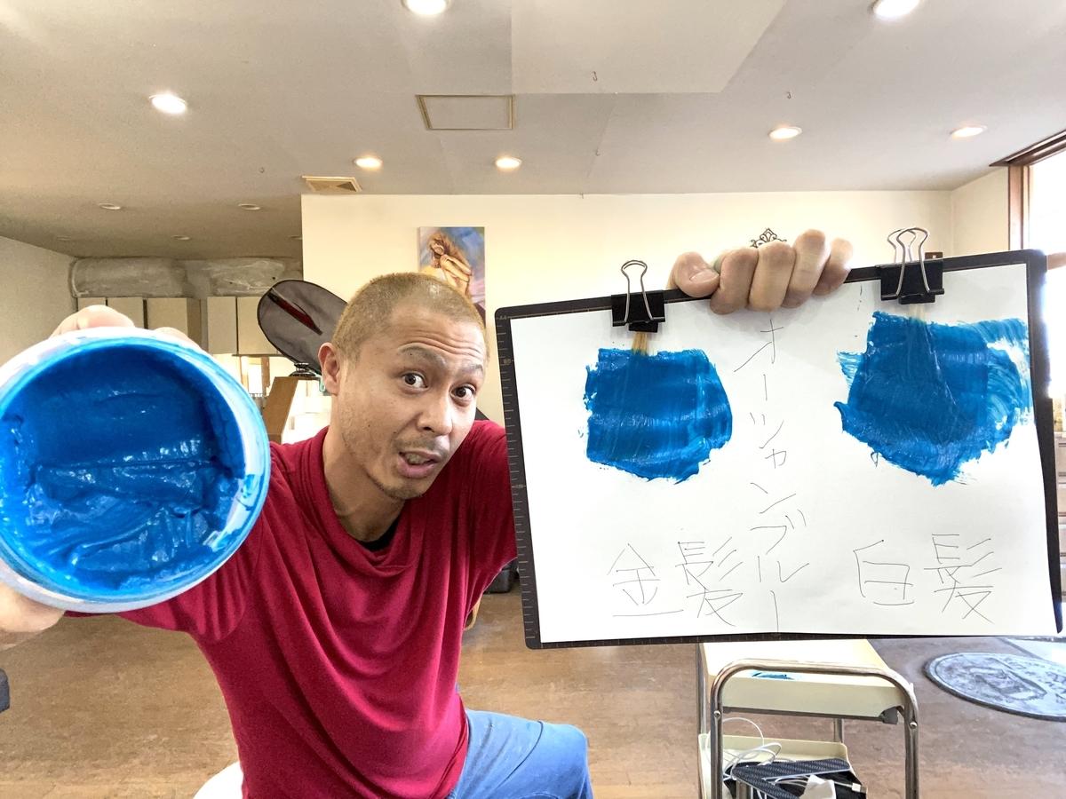 エンシェールズカラーバターのオーシャンブルーで金髪と白髪に染めていきます。