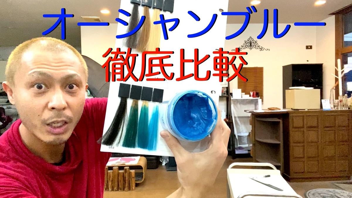 エンシェールズカラーバターのオーシャンブルーを徹底検証!