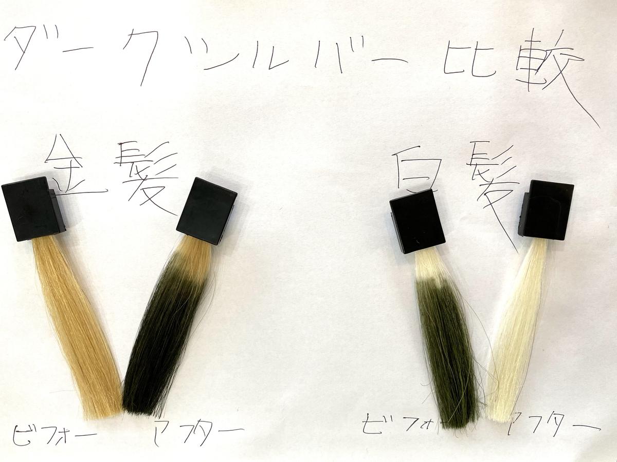 金髪と白髪の染める前とダークシルバーで染めた後の毛束の比較