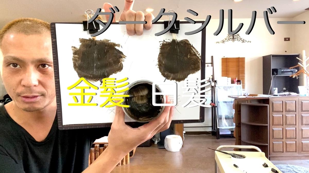 【カラーバター ダークシルバー】金髪と白髪に染め比べ