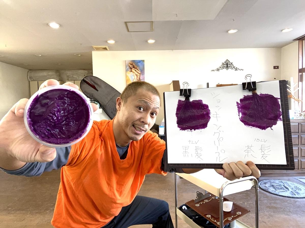 エンシェールズカラーバターのショッキングパープルで黒髪と茶髪に染めていきます。