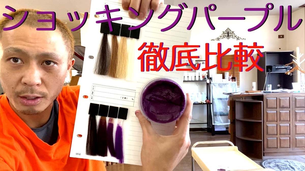 黒髪、茶髪、金髪、白髪など状態の違う毛髪に染め比べ!