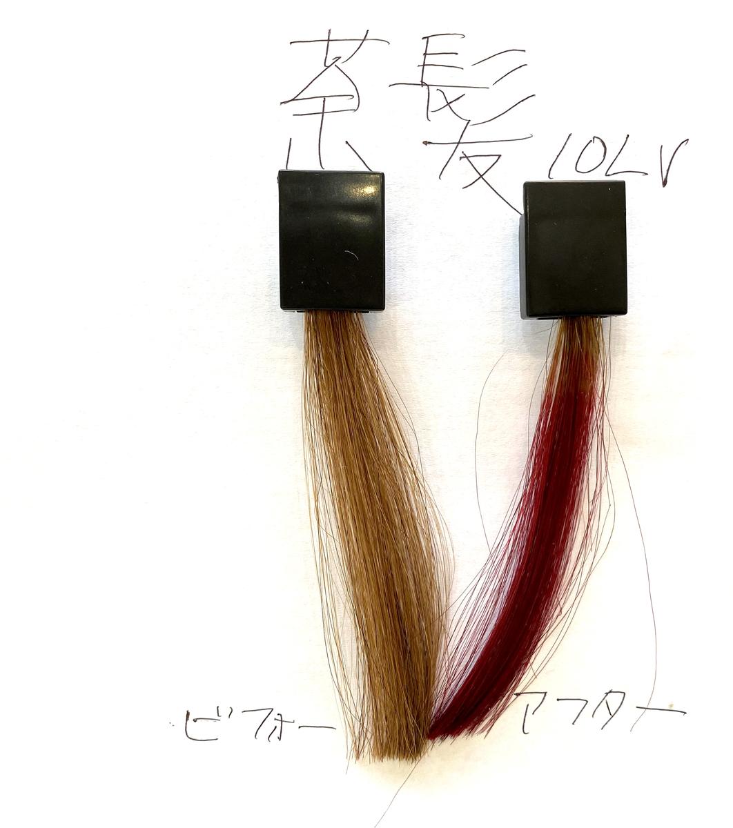 画面左が茶髪で画面右が茶髪にリアルレッドで染めた仕上がり