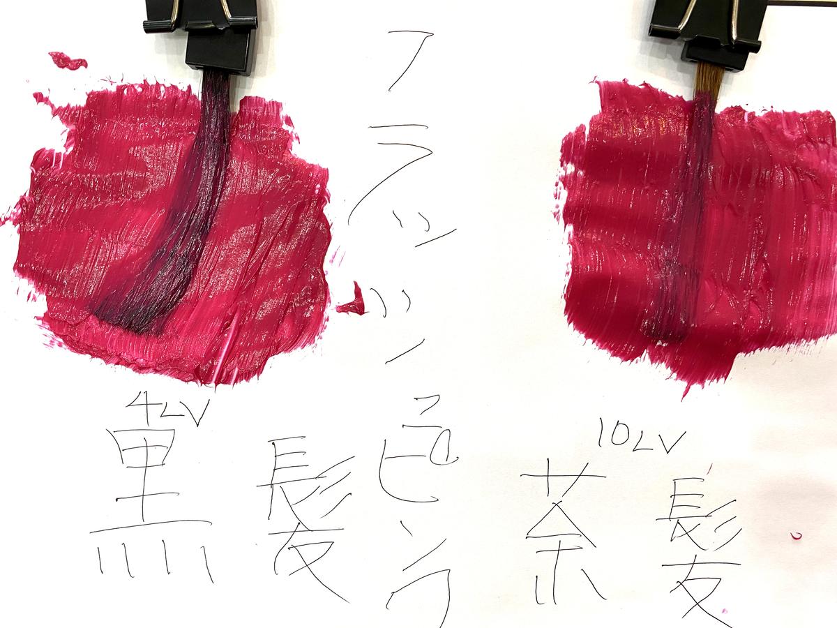画面左が黒髪で画面右が茶髪の毛束にフラッシュピンクで染めてます。
