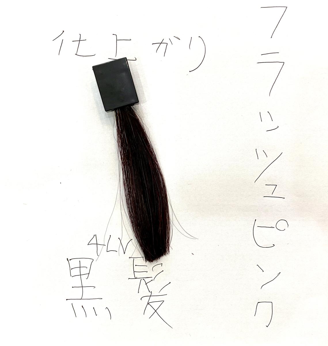 フラッシュピンクで染めた後の黒髪の毛束
