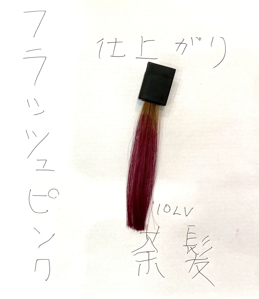 フラッシュピンクで染めた後の茶髪の毛束