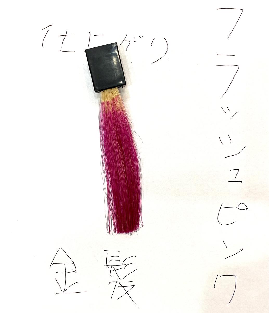 フラッシュピンクで染めた後の金髪の毛束