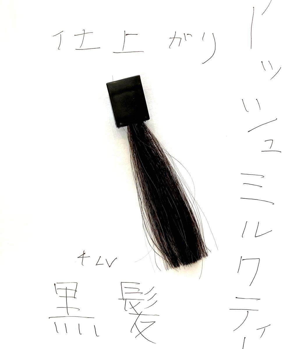 アッシュミルクティーで染めた後の黒髪の毛束