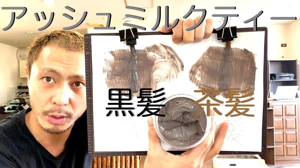 【カラーバター アッシュミルクティー】黒髪と茶髪に染め比べ