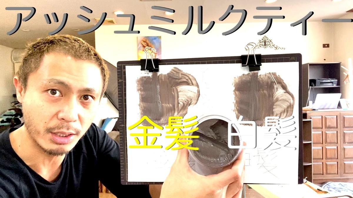 【カラーバター アッシュミルクティー】金髪と白髪に染め比べ