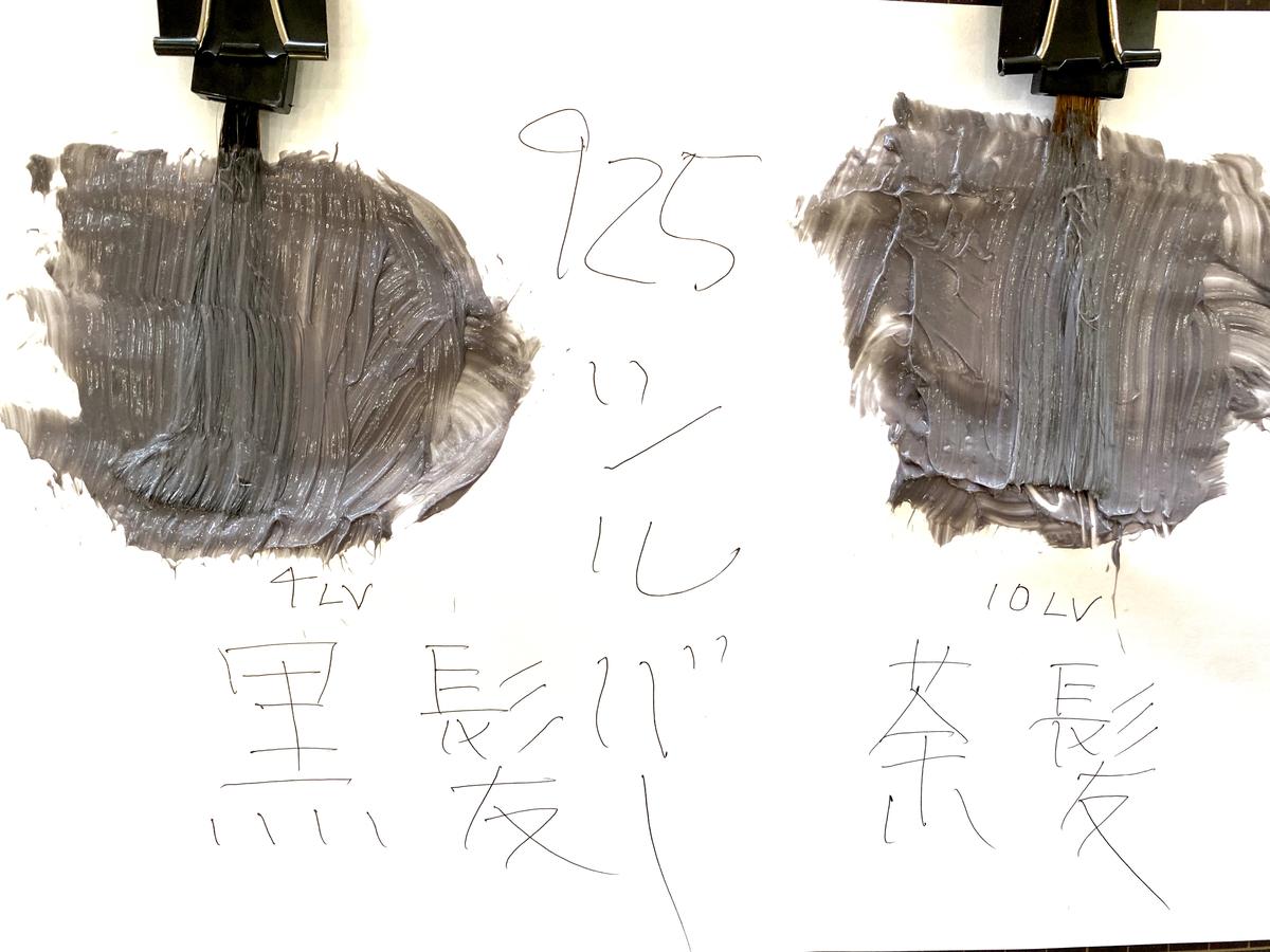 画面左が黒髪で画面右が茶髪の毛束に925シルバーで染めてます。