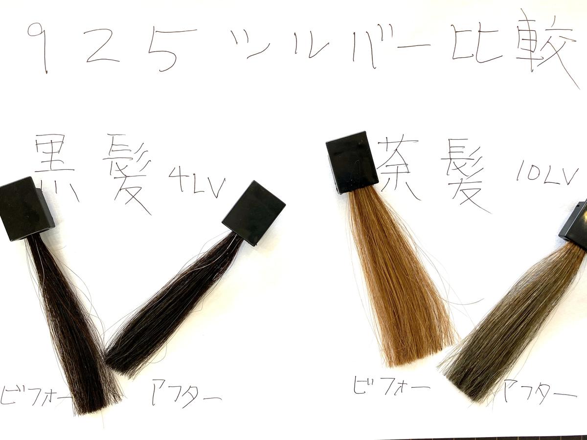 黒髪と茶髪の染める前と925シルバーで染めた後の毛束の比較
