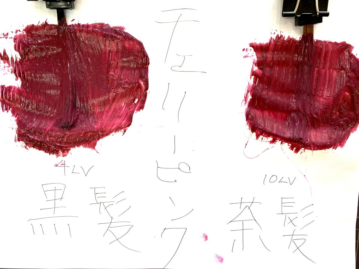 画面左が黒髪で画面右が茶髪の毛束にチェリーピンクで染めてます。