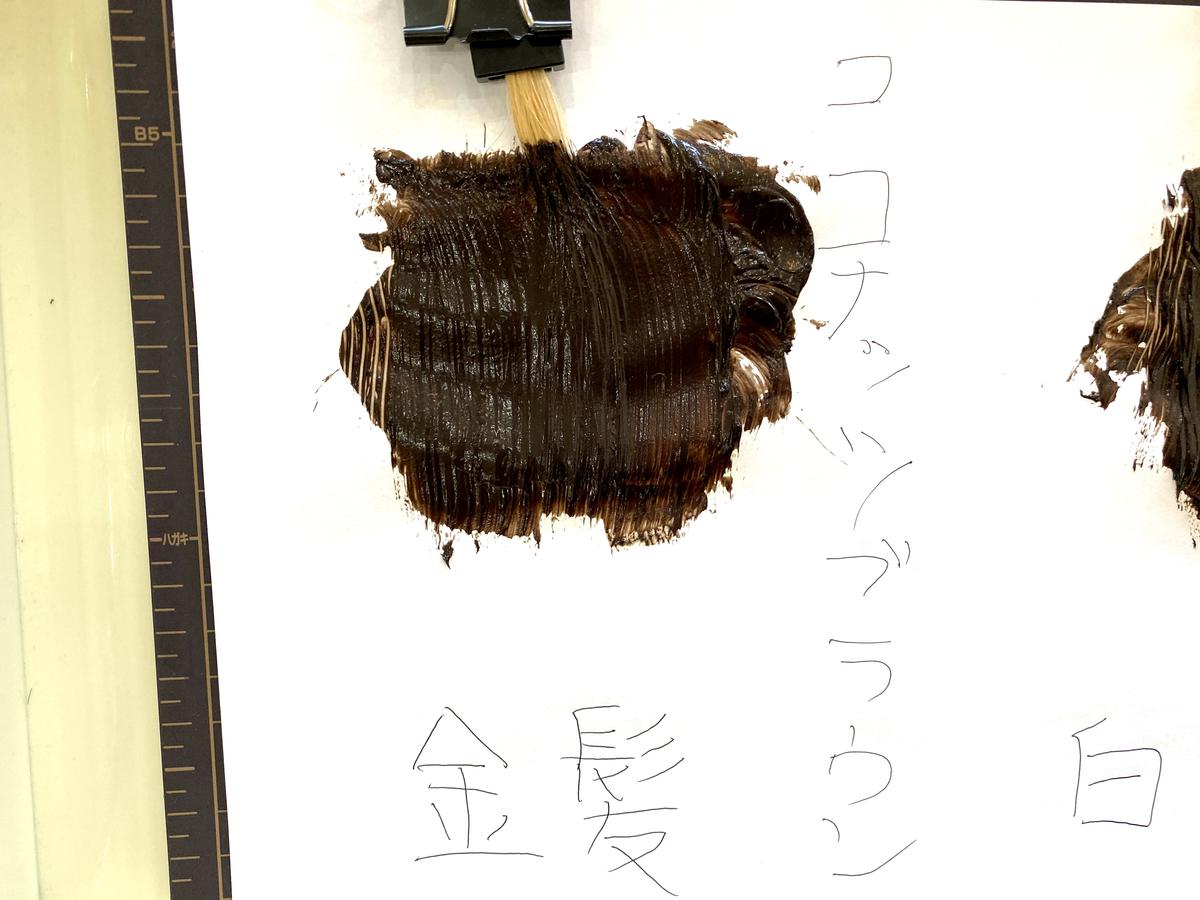 エンシェールズカラーバターのココナッツブラウンで金髪と白髪に染めていきます。