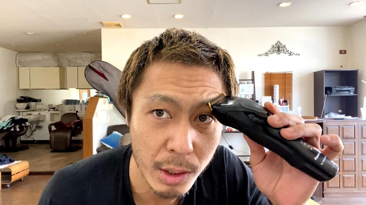 バリカンを使って0.8mm眉毛と0.8mm髭の整え方